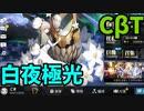 白夜極光CBT【ゆっくり実況】