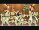【ミリシタ実況 part139】失敗したら10連ガシャ!初見フルコンボチャレンジ!【フリースタイル・トップアイドル!】