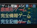 ゲーム理論BASIC 第16回 -完全情報ゲームと完全記憶ゲーム-