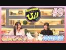 アーカイブ:新田ひよりの「生放送でもひよりません!」#9【ゲストに津田美波さん登場!】