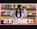 新田ひよりの「生放送でもひよりません!」おまけ動画#5
