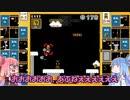 茜と葵のスーパーマリオブラザーズ35で遊ぼう! 十二回戦