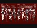 【歌ってみた】Wake up, Challenger!!【ラブライブ!サンシャイン!!】