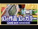 【貴重資料】ニンテンドースペースワールド2000|Nintendo SPACE WORLD 2000 を見ながら当時を振り返る【ゲームボーイアドバンス生誕20周年!】
