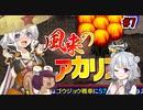 【シレン5+】ハラペコ風来あかりちゃん #7【原始に続く穴⑤】