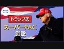 トランプ氏:22年に向けてスーパーPAC創設【希望の声ニュース】