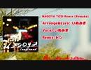NAGOYA TOSI Remix (Remake)