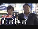 【直言極言】媚中派議員 落選運動で日本を取り戻そう![R2/3/20]