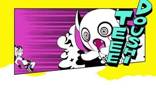 【ニコカラ】リアルにぶっとばす(キー-4)【off vocal】