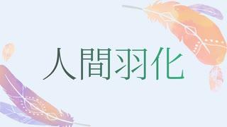 人間羽化【初音ミク】