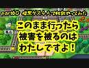【4人実況】Part60 腹黒ゲス友達で桃鉄やってみた【お遊び】