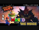 【ニコ生初投稿】MARIO THE MOVIE ~LAST SHOW~