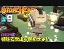 【Stonehearth:ACE】 姉妹で雪山を開拓せよ!! -season2- #9 【VOICEROID実況プレイ 】