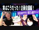 【実はこうだった!企画会議編!】/『Tanakanとあまみーのセラピストたちの学べる雑談ラジオ!〜深文先生おまけ編!その1〜』