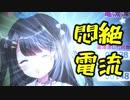 乙姫つづりの悶絶電流ハードコア