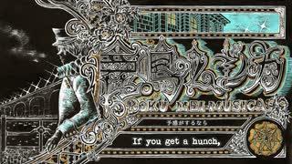 【鉛姫シリーズ】鹿鳴ムジカ/nyanyannya feat.KAITO