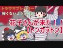 【トラウマブレイカー】花子さんが来た!!トンカラトン【ゆっくり解説】