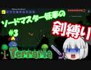 【テラリア】ソードマスター妖夢の剣縛りテラリア #3【ゆっくり実況】