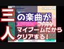 【プロジェクトセカイ カラフルステージ! feat.初音ミク】をプレイし難易度マスターをクリアせよ!#21