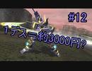 Re:1デスごとに約3000円飛んでいくガンオン part12