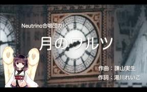 月のワルツ / 諫山実生(AIきりたん)