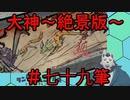 【実況】大神~絶景版~を人狼が楽しみながらプレイ #79