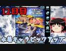 【グラブル】7周年記念無料ガチャ&スクラッチ12日目【ゆっくり実況】
