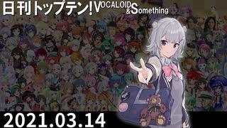 日刊トップテン!VOCALOID&something【日刊ぼかさん2021.03.14】