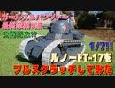 【ラジコン】1/7 ルノー FT-17をフルスクラッチしてみた【戦車】