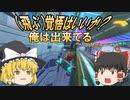霊夢と魔理沙でマリオカート!#2【ゆっくり実況】