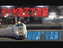 【運転取りやめ】あの駅を通過する北斗号がラストラン!?