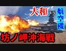 【WoWS】坊ノ岬沖海戦  ~沖縄ヘ突入セヨ~