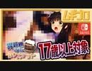 【エロ注意!!】異世界酒場のセクステット ~Vol.3 Postlude Days~(17歳以上対象)第三話 下着と入浴【実況】
