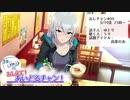 【アーカイブ】おしえて!あいどるチャン!09.ゆとり×高峯のあ #おしチャン