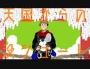 【手描き】天/国/か/ら/の/没/シ/ュ/ー/ト【呪術高専東京校1年ズ】