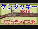 【歴史】新大陸のライフル ~ その① ケンタッキー・ライフル編【てつはう画報:第3回】
