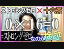 ストロングゼロ×十六茶=0×16=0を検証