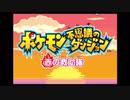 【死んだら即終了】ポケモン不思議のダンジョン(赤) 実況プレイ Part1