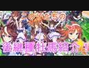 【ウマ娘ファン必見!】スペシャル・グラス・エルコンドルの後継種牡馬紹介!