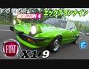 【XB1X】FH4 - Fiat X1/9 - 初心さん向け31Y春