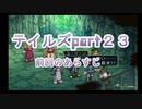 【実況プレイ】ケモナーといくテイルズオブリバース(part23)