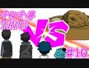 【決戦!!】千と千尋のTRPG #10【TRPG初心者達のオンライン飲み会】