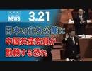 日本の在外公館に中国共産党員が勤務する恐れ