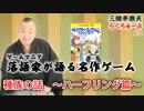 らくちゅーぶ#76 種族の話 〜ハーフリング篇〜