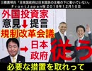 三橋貴明氏「日本国政府は日本国民の主権の下に動いていない」