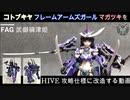 【プラモ製作】FAG 武御禍津姫 Type00 ~FAG マガツキをHIVE攻略仕様に改造する動画~