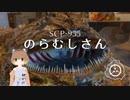 SCP-955 - のらむしさん