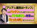 #967 パックン「アジア人差別はトランプ」にテレ東アナがツッコミ。TBS「ひるおび」の老害発言コメンテーターが「たった4件」をファクトチェック|みやわきチャンネル(仮)#1117Restart967