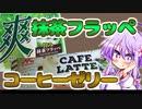 抹茶フラッペ!コーヒーゼリー!【今日のアイス #26】月・木曜日更新