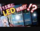 【クッソ眩しい】115系にまさかのLED前照灯!!岡山の国鉄型はまだまだ安泰だぜ!///鉄道小ネタ♯1【VOICEROID】